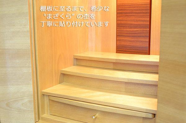 モダン仏壇 [おうきょ]画像5