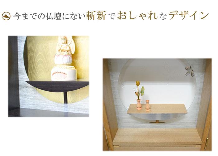 上置き仏壇[しゃら]説明画像2