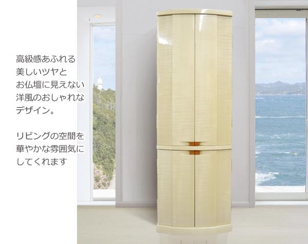 モダン仏壇 [シモーヌ]画像3