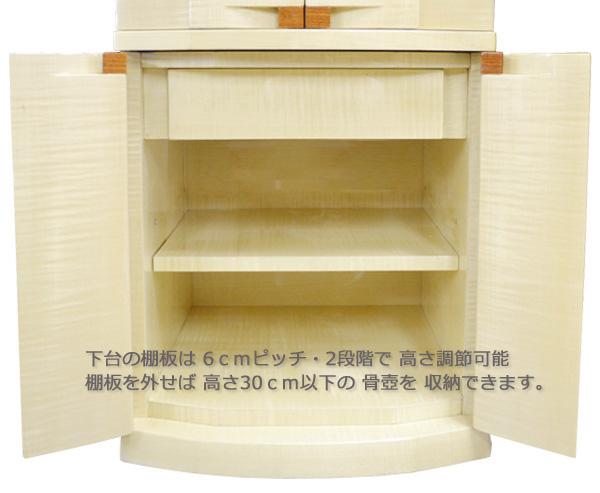 モダン仏壇 [シモーヌ]画像10
