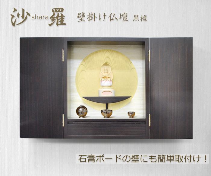 モダン壁掛け仏壇[しゃら]14-17号タモ材黒檀