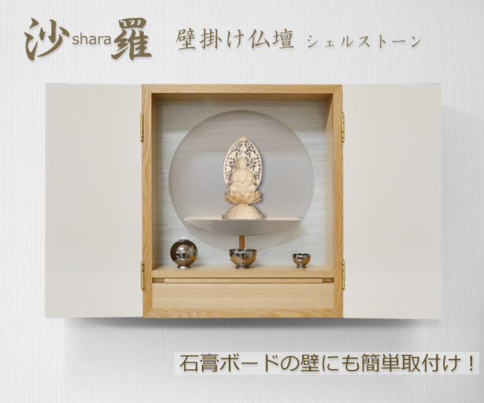 壁掛け仏壇、しゃらイメージ画像1