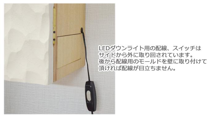 壁掛け仏壇、しゃら、LEDスイッチ
