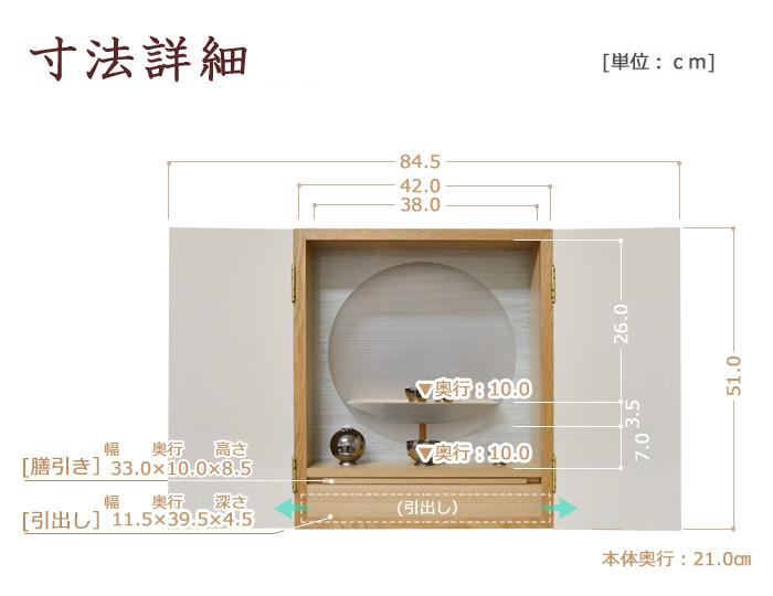 壁掛け仏壇、しゃら、サイズ詳細