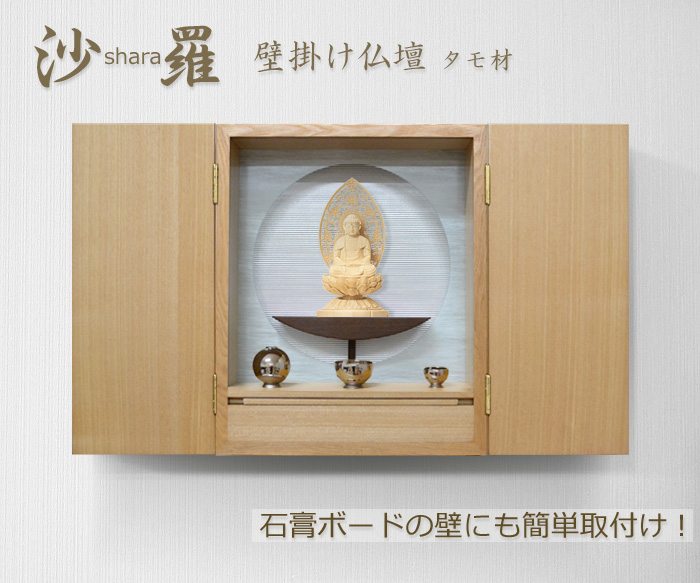 モダン壁掛け仏壇[しゃら]14-17号タモ材