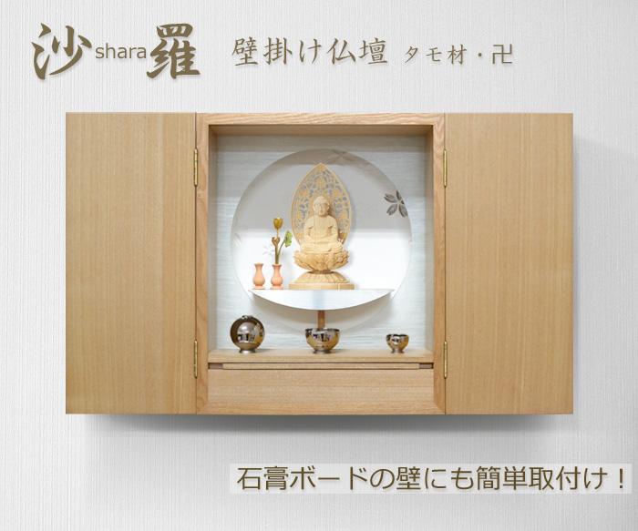 モダン壁掛け仏壇[しゃら]14-17号タモ材トルネド