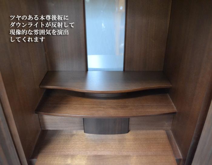 モダン仏壇 [せな] 15-46号画像9