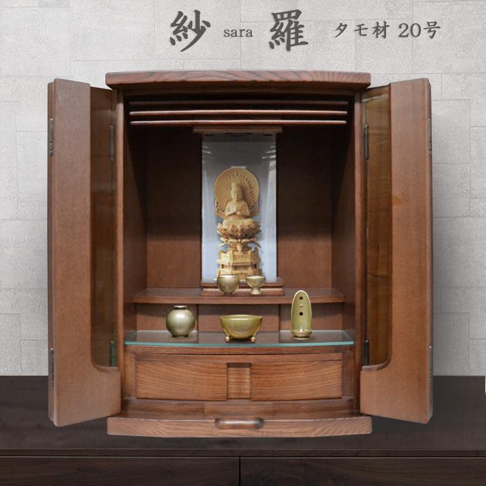 モダン上置仏壇 [さら]画像1