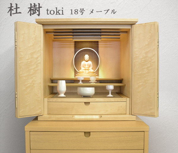 モダン上置仏壇 [とき]画像1