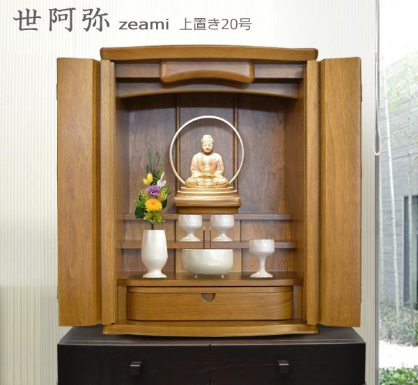 モダン上置仏壇 [ぜあみ] 画像1
