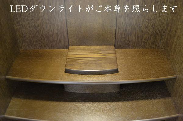 モダン仏壇 [さいふう]画像6