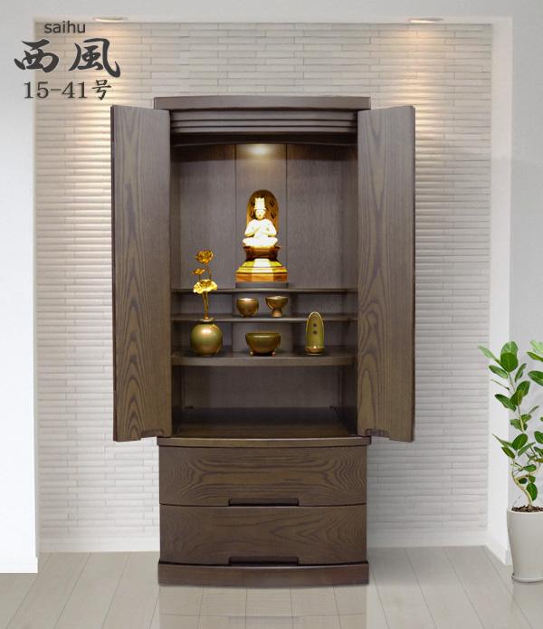 モダン仏壇 [さいふう]画像1